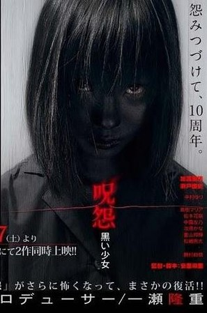 Ju-on: Kuroi shôjo - Japanese Movie Poster (thumbnail)