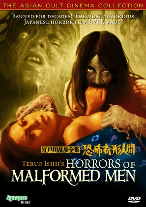 Edogawa Rampo taizen: Kyofu kikei ningen - Movie Cover (thumbnail)