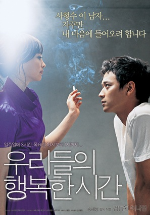 Urideul-ui haengbok-han shigan - South Korean Movie Poster (thumbnail)