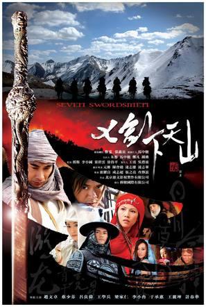 """""""Seven Swordsmen"""" - Hong Kong Movie Poster (thumbnail)"""