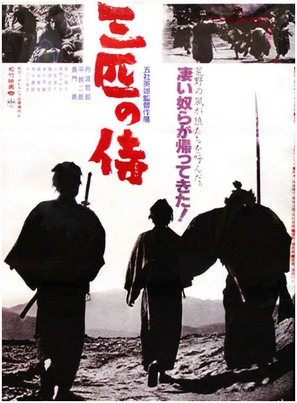 Sanbiki no samurai - Japanese Movie Poster (thumbnail)