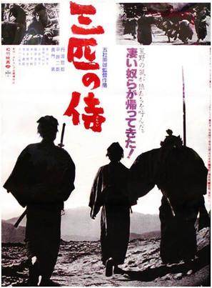 Sanbiki no samurai - Japanese Movie Poster (thumbnail)