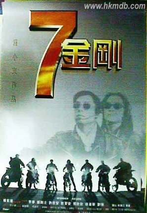 7 jin gong - Hong Kong Movie Poster (thumbnail)