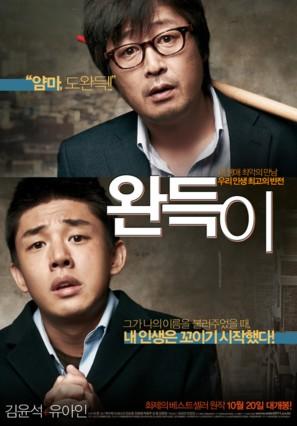 Wan-deuk-i - South Korean Movie Poster (thumbnail)