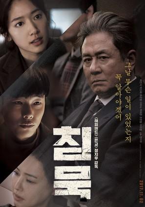 Chim-muk - South Korean Movie Poster (thumbnail)
