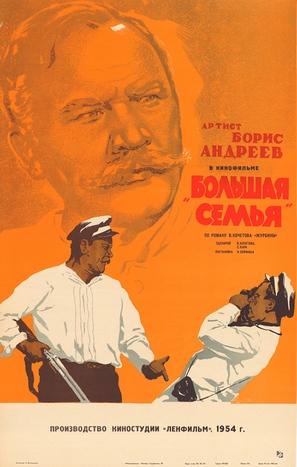 Bolshaya semya