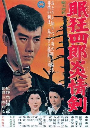 Nemuri Kyoshiro 5: Enjo-ken