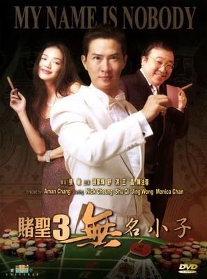 My Name Is Nobody - Hong Kong poster (thumbnail)