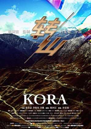 Kora - Chinese Movie Poster (thumbnail)