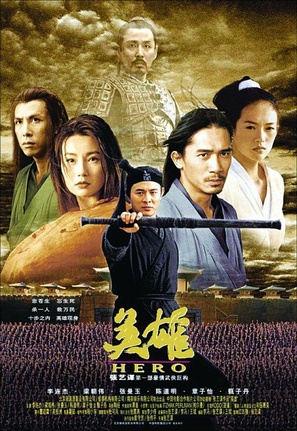 Ying xiong - Chinese Movie Poster (thumbnail)