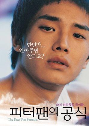 Piteopaeneui gongshik - South Korean poster (thumbnail)