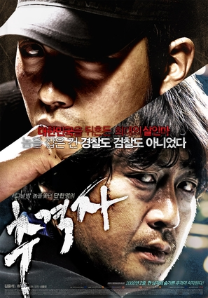 Chugyeogja - South Korean Movie Poster (thumbnail)