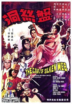 Pan si dong - Hong Kong Movie Poster (thumbnail)