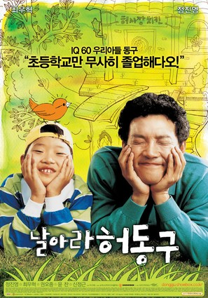 Nal-a-ra Heo-dong-goo - South Korean Movie Poster (thumbnail)