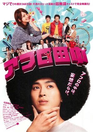 Afuro Tanaka - Japanese Movie Poster (thumbnail)