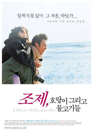 Joze to tora to sakana tachi - South Korean poster (thumbnail)