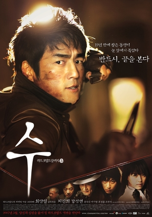 Soo - South Korean poster (thumbnail)