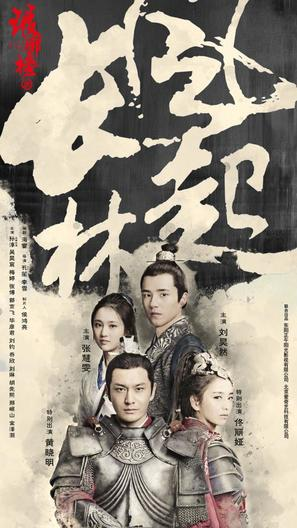 """Wind Blows in Chang Lin (Nirvana in Fire II)"" - Chinese Movie Poster (thumbnail)"