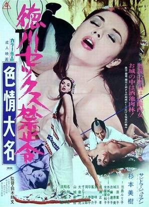 Tokugawa sekkusu kinshi-rei: shikijô daimyô - Japanese Movie Poster (thumbnail)