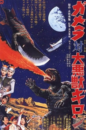 Gamera tai daiakuju Giron - Movie Poster (thumbnail)