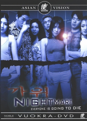Nightmare - Finnish DVD cover (thumbnail)