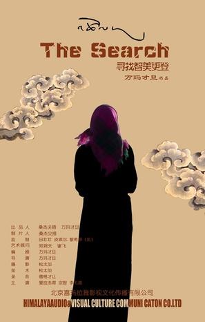 """Chu kwong bo hei"" - Hong Kong Movie Poster (thumbnail)"
