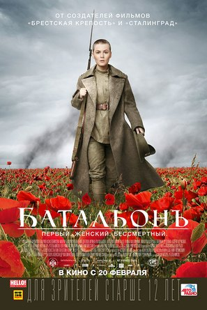 Batalon - Russian Movie Poster (thumbnail)