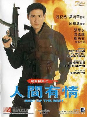 Fei hu jing ying zhi ren jian you qing