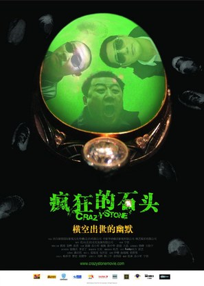 Fengkuang de shitou - Chinese Movie Poster (thumbnail)