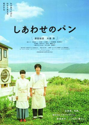 Shiawase no pan - Japanese Movie Poster (thumbnail)