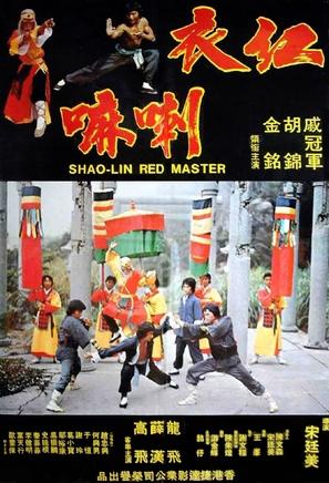 Hong yi la ma - Hong Kong Movie Poster (thumbnail)