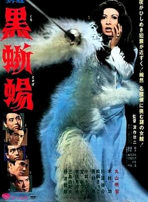 Kuro bara no yakata - Japanese Movie Poster (thumbnail)
