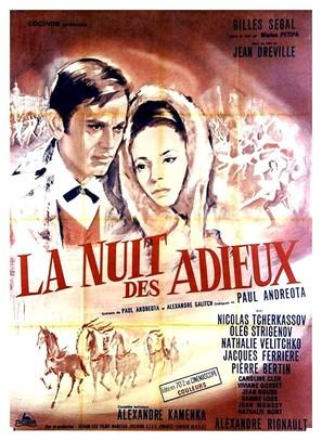 Tretya molodost - French Movie Poster (thumbnail)