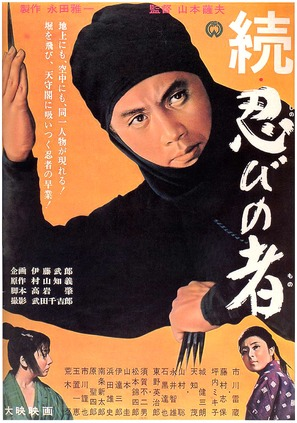 Zoku shinobi no mono - Japanese Movie Poster (thumbnail)