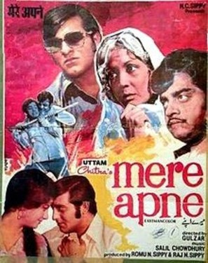 Mere Apne - Indian Movie Poster (thumbnail)