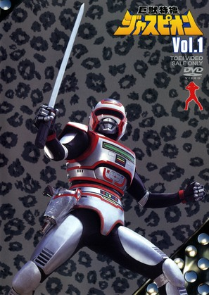 """Kyoju tokuso Jaspion"" - Japanese DVD movie cover (thumbnail)"