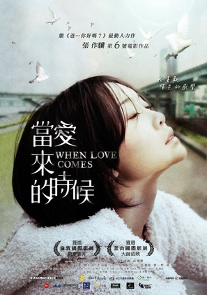 When Love Comes - Taiwanese Movie Poster (thumbnail)
