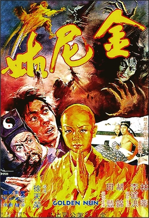Golden Nun - Hong Kong Movie Poster (thumbnail)