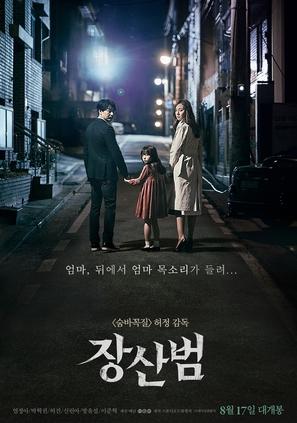 Jang-san-beom