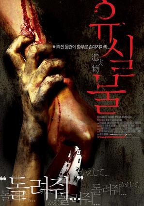 Otoshimono - South Korean poster (thumbnail)