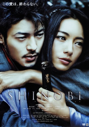 Shinobi - Japanese Movie Poster (thumbnail)