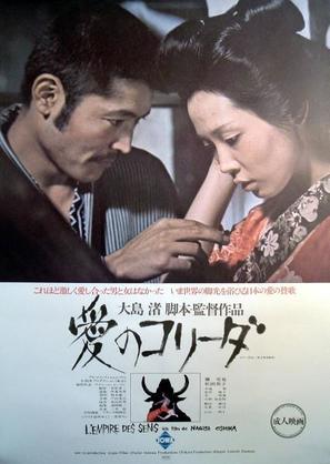 Ai no corrida - Japanese Movie Poster (thumbnail)
