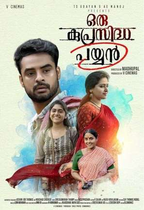 Oru Kuprasidha Payyan - Indian Movie Poster (thumbnail)