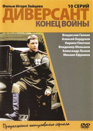 """Diversant 2: Konets voyny"" - Russian Movie Cover (thumbnail)"