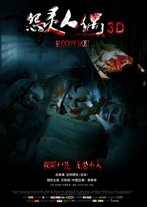 Bloody Doll - Chinese Movie Poster (thumbnail)