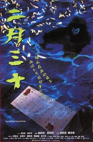 Er yue san shi