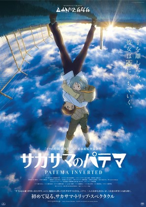 Sakasama no Patema - Japanese Movie Poster (thumbnail)