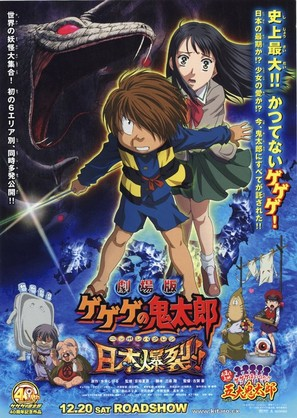 """Hakaba kitarô"" - Japanese Movie Poster (thumbnail)"