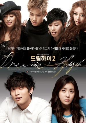 """Dream High"" - South Korean Movie Poster (thumbnail)"