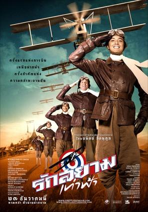 First Flight - Thai Movie Poster (thumbnail)